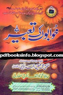 urdu in khwabon book islamic ki tabeer