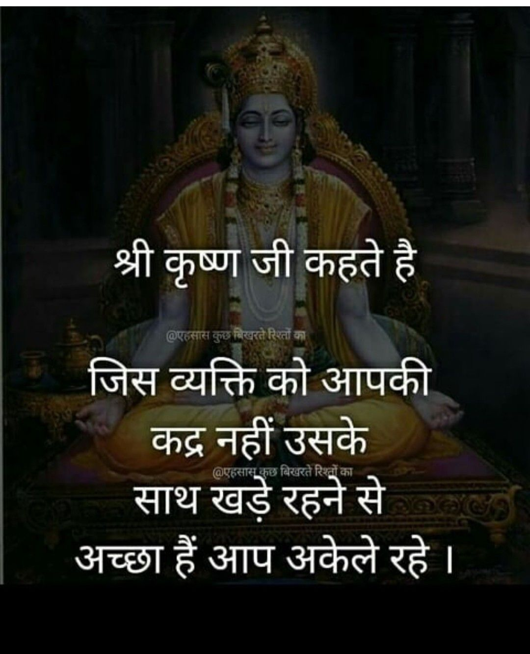 Pin by Monica on Krishna  Krishna quotes, Good thoughts quotes