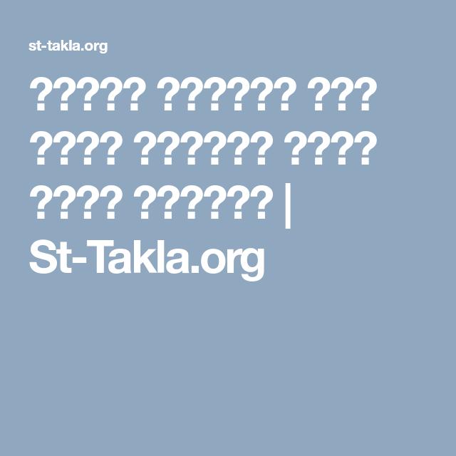كلمات ترنيمة أنا طالب حضورك ولذة رضاك تملاني St Takla Org Lyrics Songs Weather Screenshot