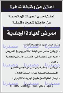 وظائف شاغرة فى قطر وظائف جريدة الراية القطرية 7 9 2016 Math Math Equations Arabic Calligraphy
