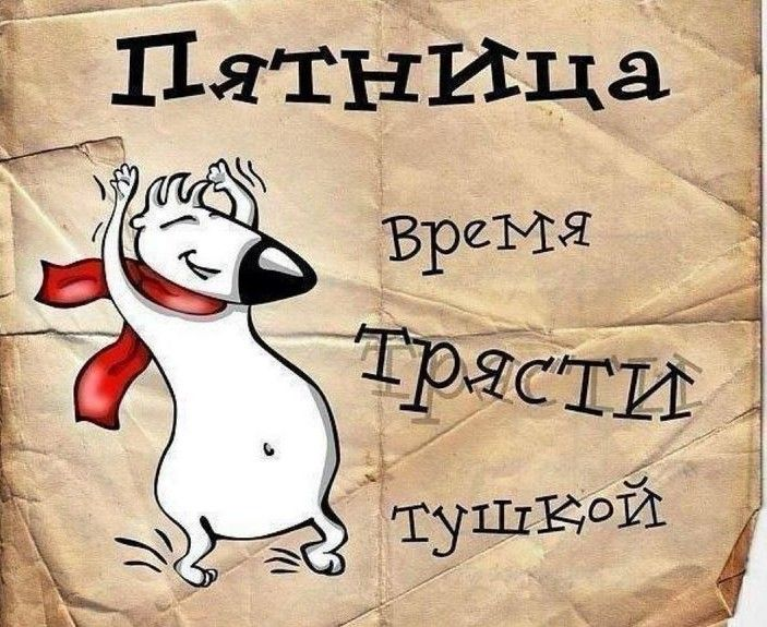 Пятница Ура Картинка