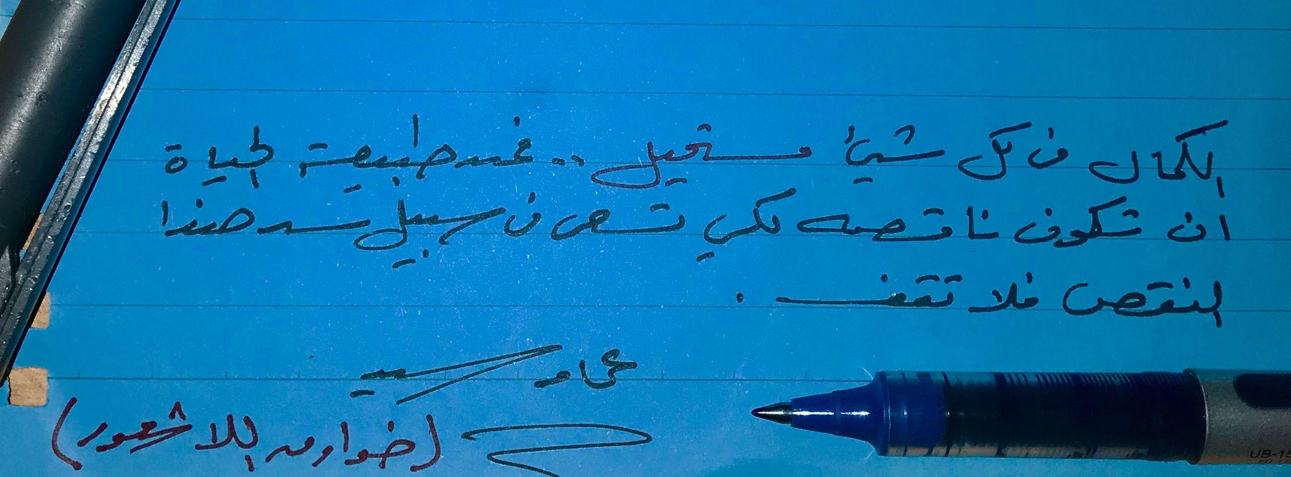 من كتاب خوارق اللاشعور Calligraphy Arabic Calligraphy