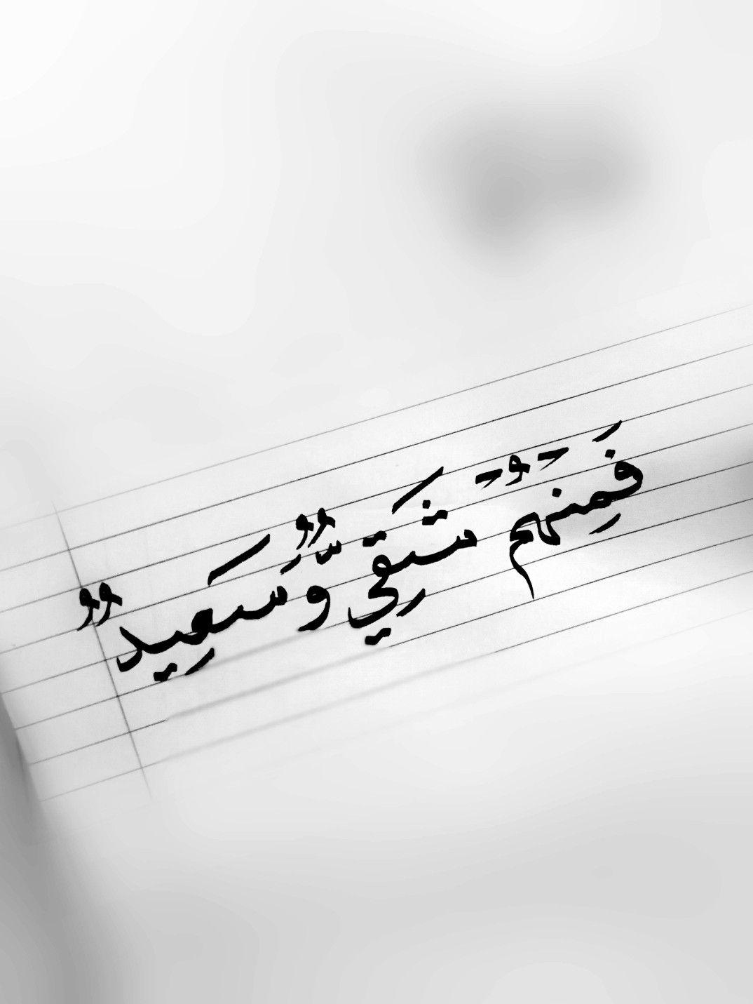 فمنهم شقي وسعيد Arabic Calligraphy Calligraphy Handwriting