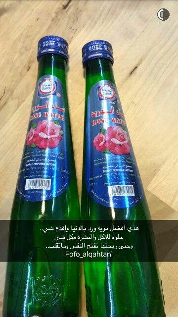 ماء ورد Dish Soap Bottle Soap Bottle Skin Care