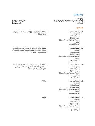 قائمة مراجع لسيرة ذاتية تصميم عملي Nice