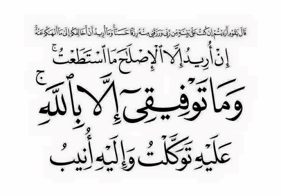 Pin By Khaled Bahnasawy On ١١ سورة هود Quran Verses Arabic Calligraphy Calligraphy