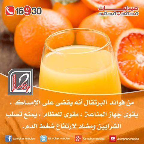 من فوائد البرتقال أنه يقضى على الإمساك يقوى جهاز المناعة مقوى للعظام يمنع تصلب الشرايين ومضاد لارتفاع ضغط الدم صيدليات محم Food Receipes Food Fruit