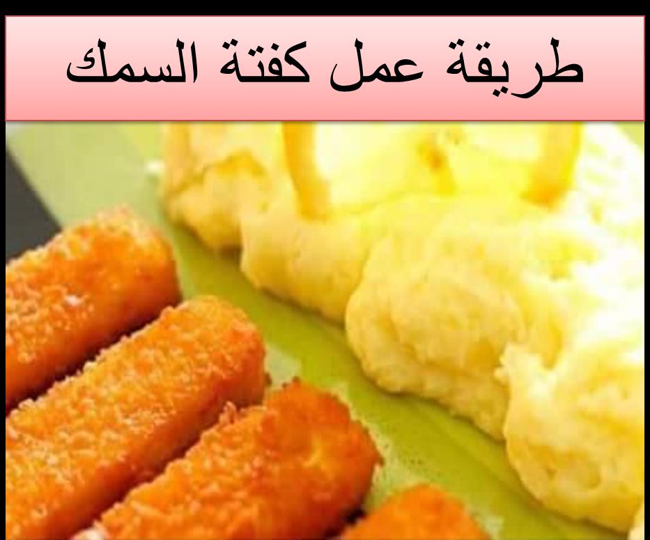 طريقة عمل كفتة السمك الرائعة البيت العربي Stuffed Peppers Cooking Recipes Food