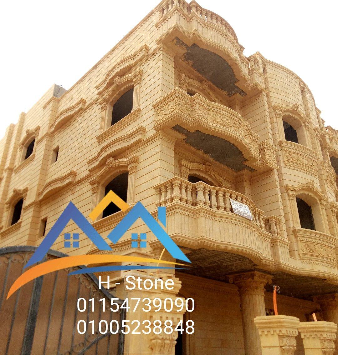 انواع حجر هاشمي House Styles Exterior Houses اسعار 01154739090 Stone House Stone