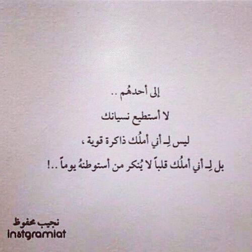 نجيب محفوظ Words Quotes Love Words Quotations