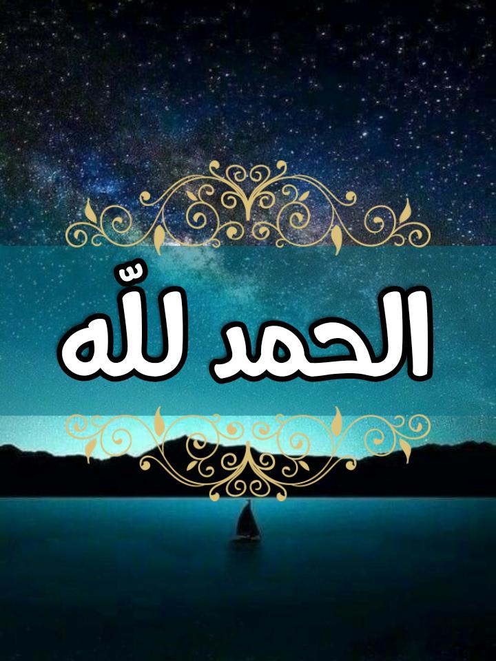الحمد لله Neon Signs Neon Arabic Calligraphy