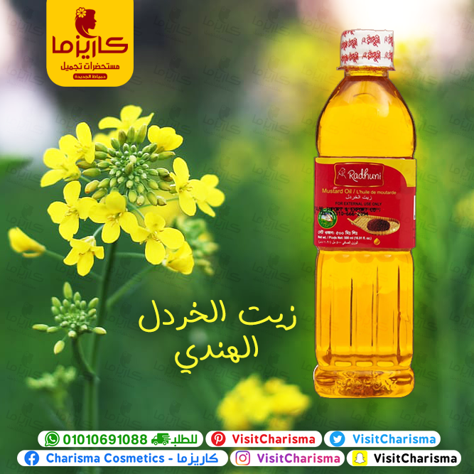 Radhuni Pure Mustard Oil Mustard Oil Pure Products Pure Leaf Tea Bottle