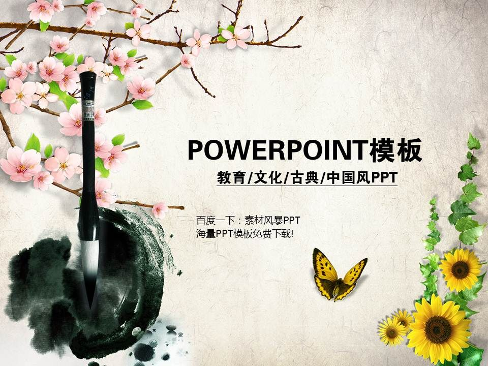China Wind culture and art general dynamic PPT templates download - what are general report templates
