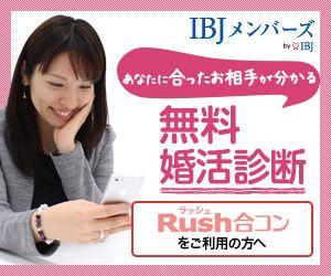 合コン パーティーのrush ラッシュ Ibj お見合いパーティー サービスデザイン バナーデザイン