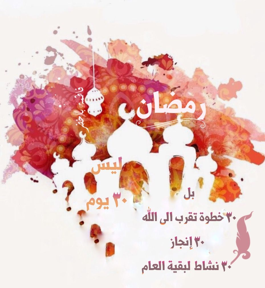 رمضان ليس ٣٠ يوم بل ٣٠ خطوة تقرب الى الله رمضان ٣٠ إنجاز رمضان همة ونشاط لبقية العام Ramadan Kareem Pictures Ramadan Poster Ramadan Cards