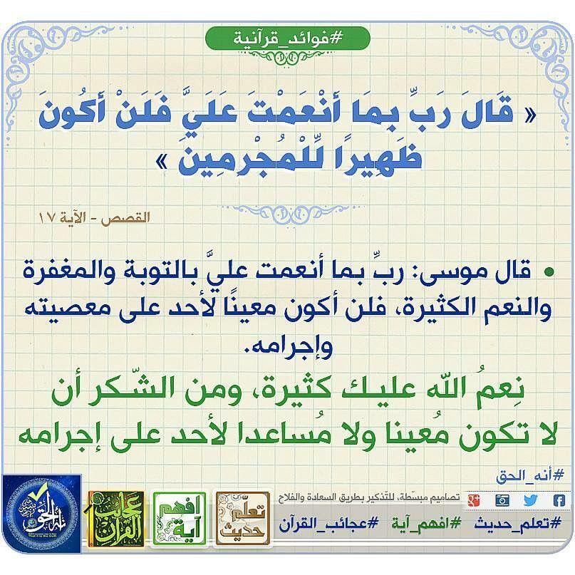 Pin By Khaled Bahnasawy On تأملات قرآنية Quran Verses Quran Islam