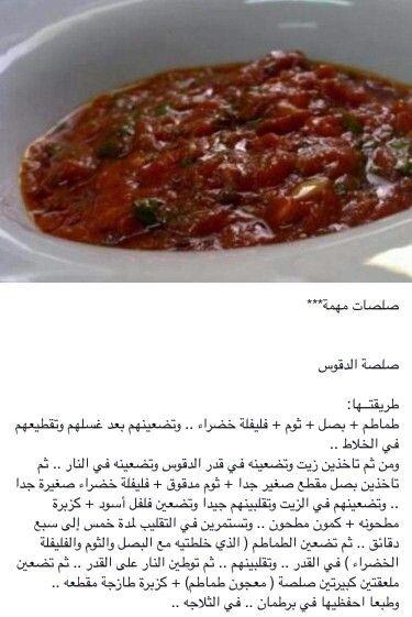صلصة الدقوس Cookout Food Food Recipies Cooking