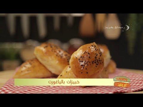 خبيزات بالياغورت من برنامج وصفات أم وليد Samira Tv Wasafat Oum Walid 2017 Food Bagel Bread