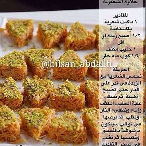 Pin On Sh3riya Cakes Dessert Arabic