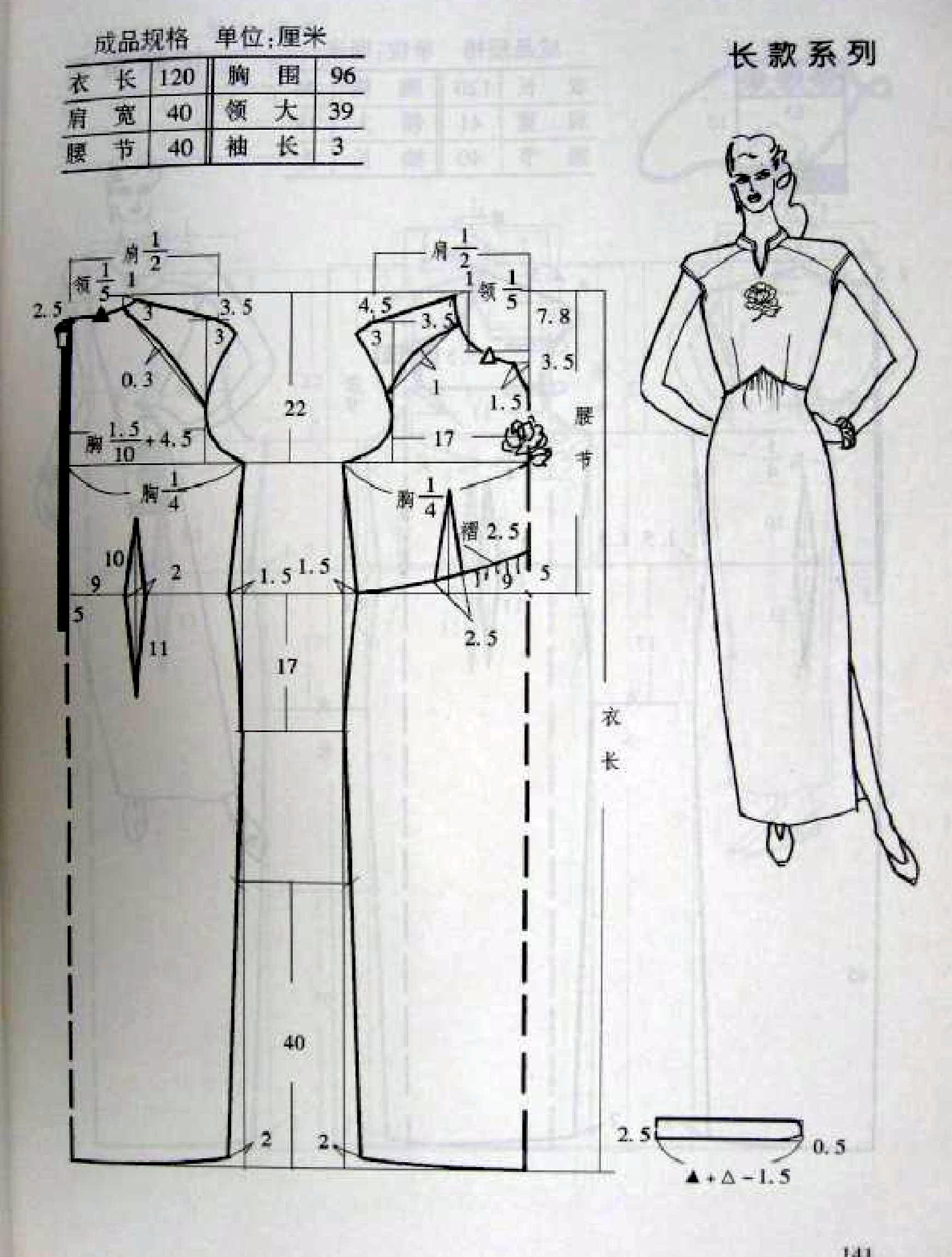 Cheongsam dress design and tailoring patrones pinterest cheongsam dress design and tailoring jeuxipadfo Choice Image