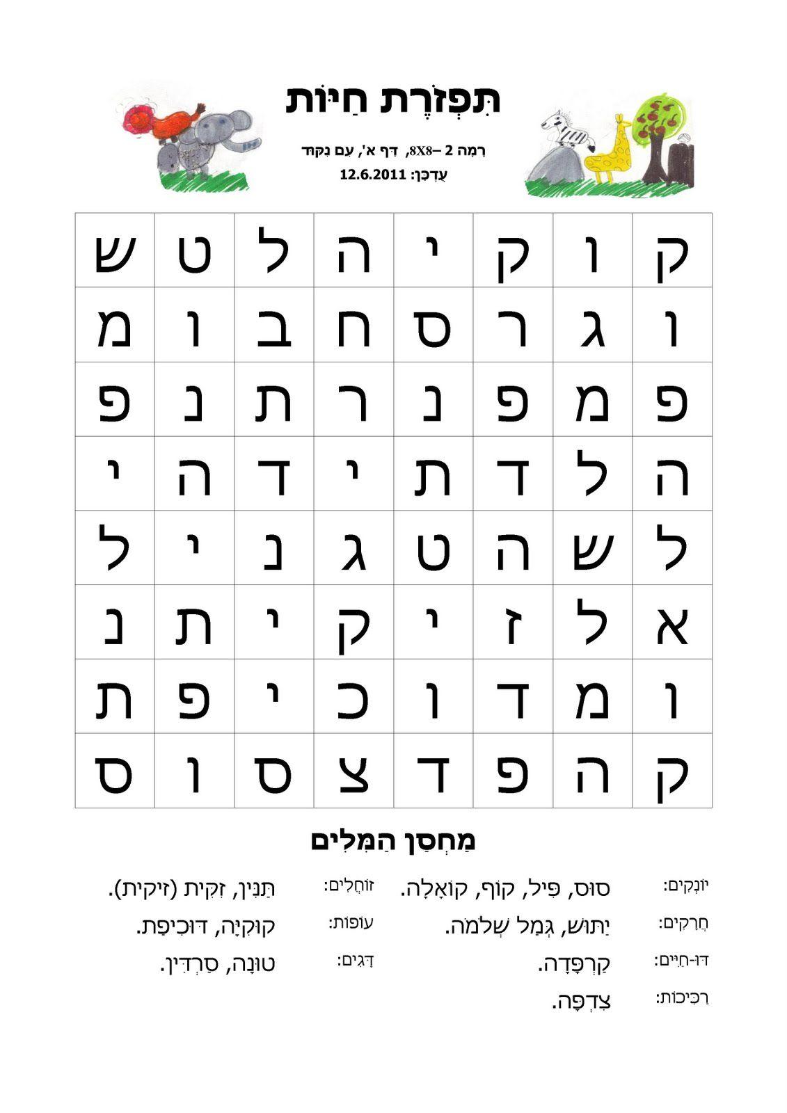 Pin By Aliza May On Hebrew Classroom