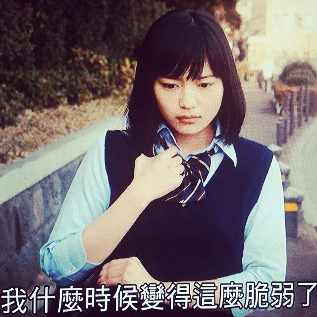 Love will make people become vulnerable. 愛會讓人變得脆弱。