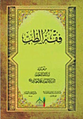 فقه الطب السيد الشهيد محمد الصدر قدس Shia Books Arabic Books Books