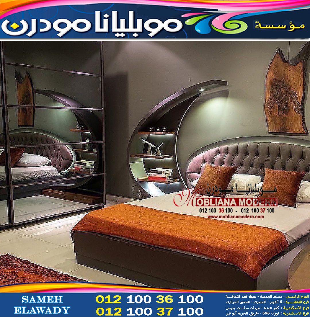 احلي غرف نوم أشيك غرف نوم غرف نوم موبليانا مودرن 2022 Chaise Lounge Furniture Couch