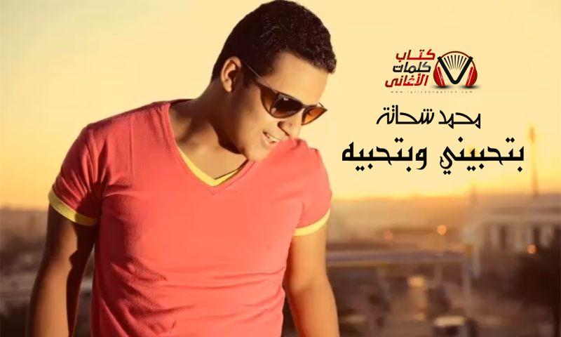 كلمات بتحبيني وبتحبيه محمد شحاتة Mens Tshirts Mens Tops Polo Shirt