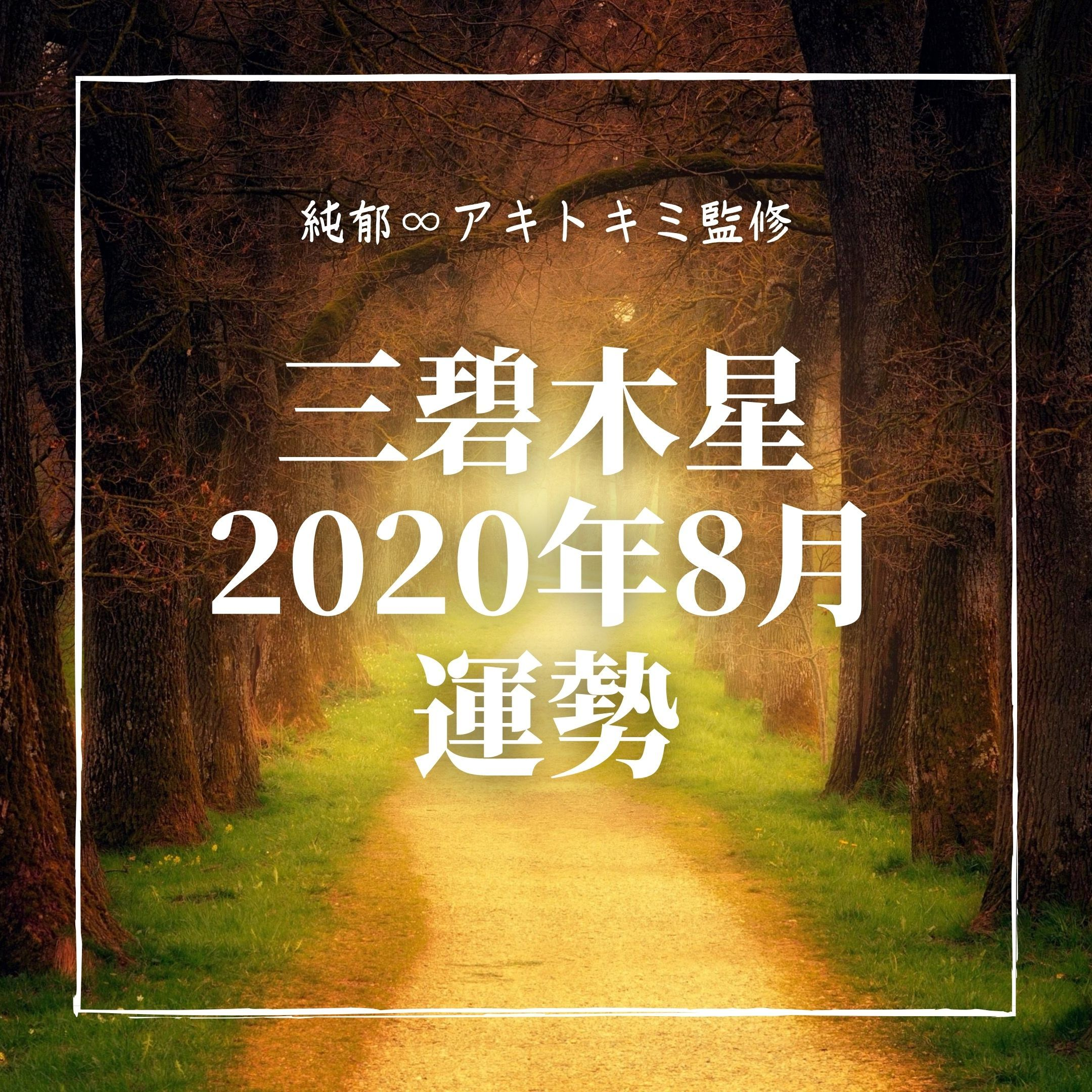 木星 2020 年 四緑