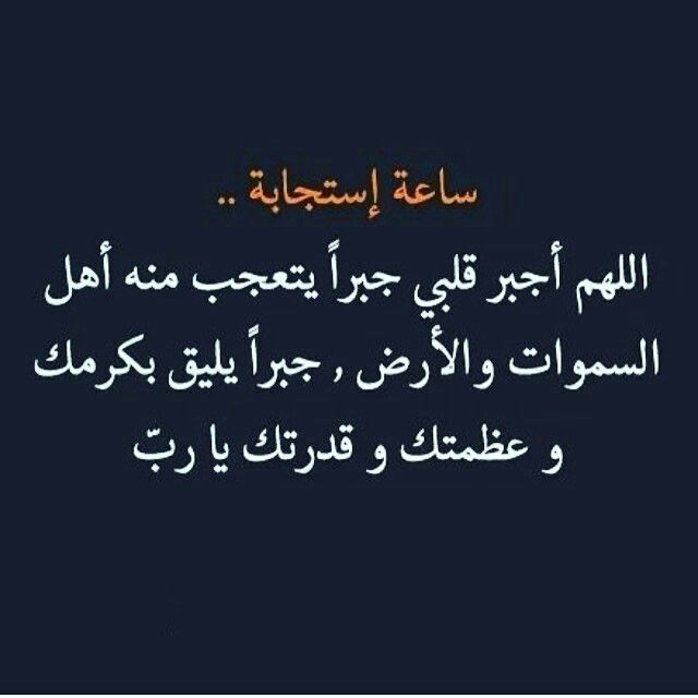 Pin By Maysoon On اسلاميات رائعة Islamic Quotes Words Sweet Words
