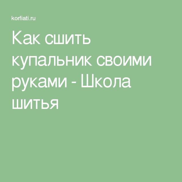 7003a4e5150 Как сшить купальник своими руками - Школа шитья Кружева
