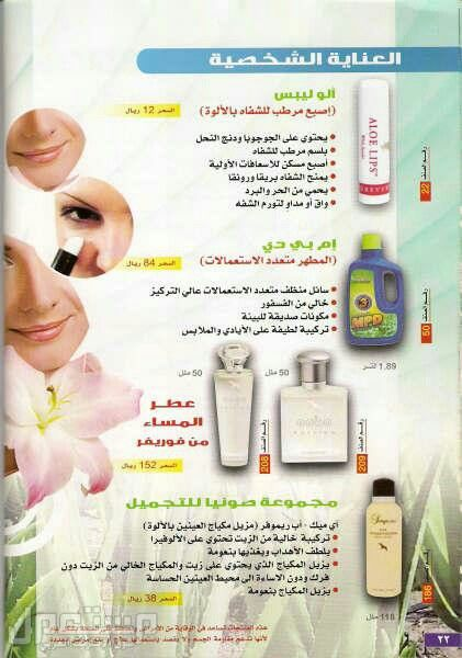 Pin By Godh On مندوبه مبيعات منتجات فوريفر Forever Living Products My Forever Forever