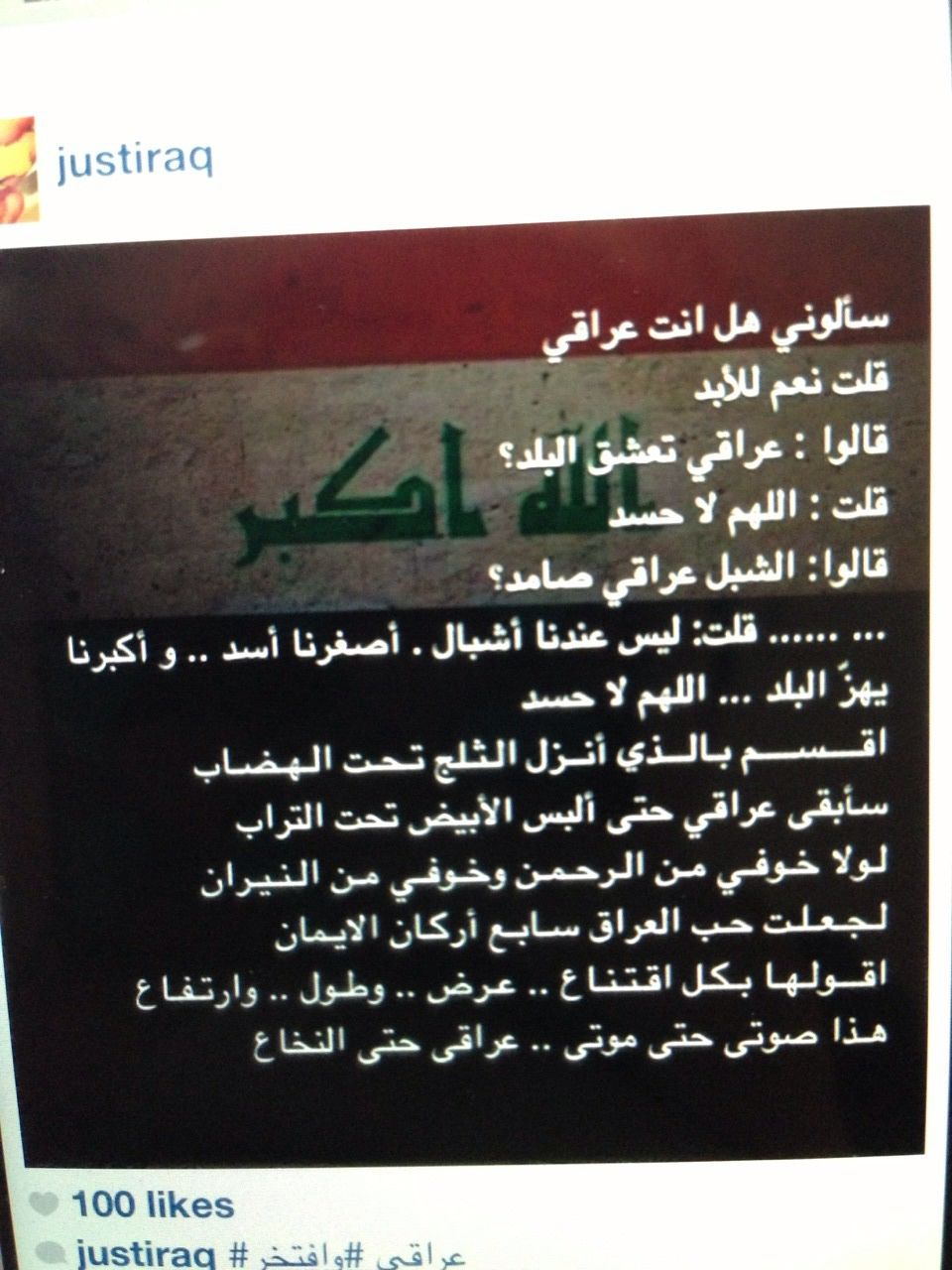 يارب احفظ العراق Baghdad Iraq Arabic English Quotes Beautiful Words