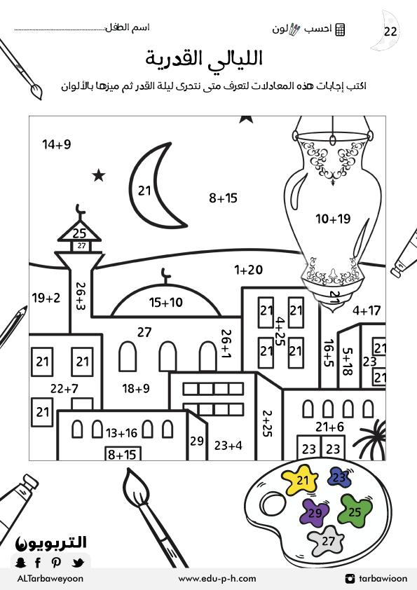 رمضان 22 الليالي القدرية Ramadan Worksheets
