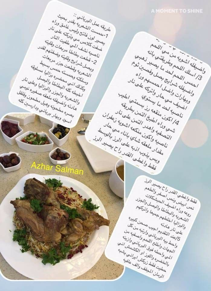 Pin By Taiseer Alabassy On Recipes To Cook Cooking Recipes Cooking Food