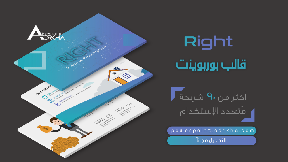 Pin By ادركها بوربوينت On قوالب بوربوينت جاهزة Business Ppt Templates Ppt Template Design Powerpoint Presentation