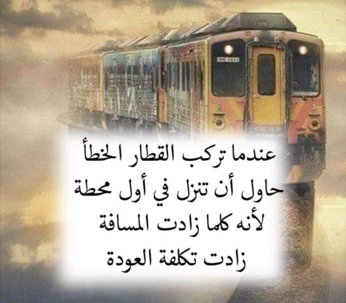 Pin By Sou On كلمات راقت لي Quotes Cool Words Motivatinal Quotes Arabic Quotes