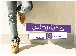 Araby Mall مول العرب ملابس العيد احلي مع جوميا مصر Blog Posts Blog