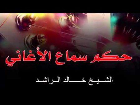 لكل من يحب سماع الأغاني الشيخ خالد الراشد Movie Posters Movies Poster