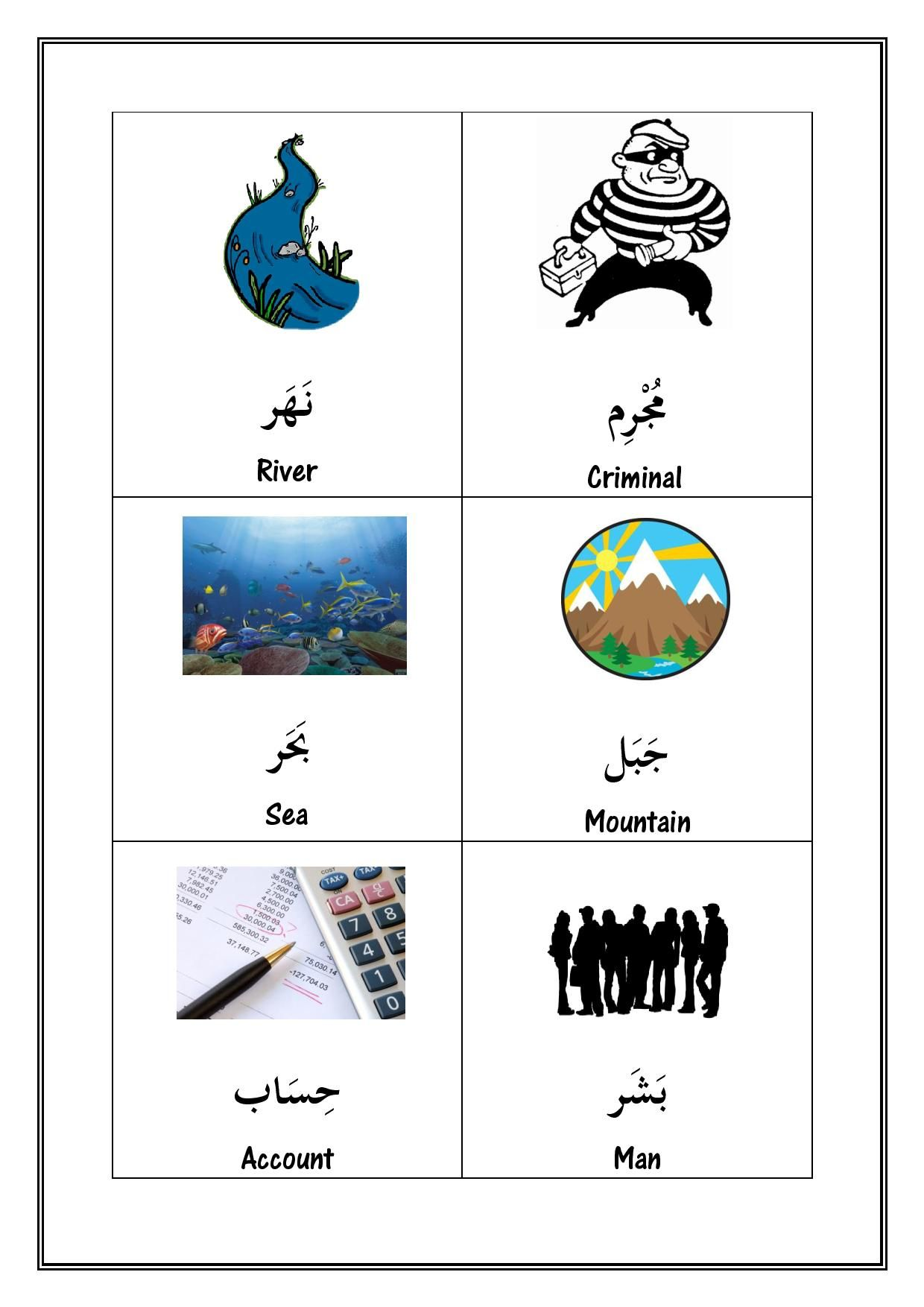 Illustrated nouns from the Qur\'an Free pdf at www.arabicadventures ...
