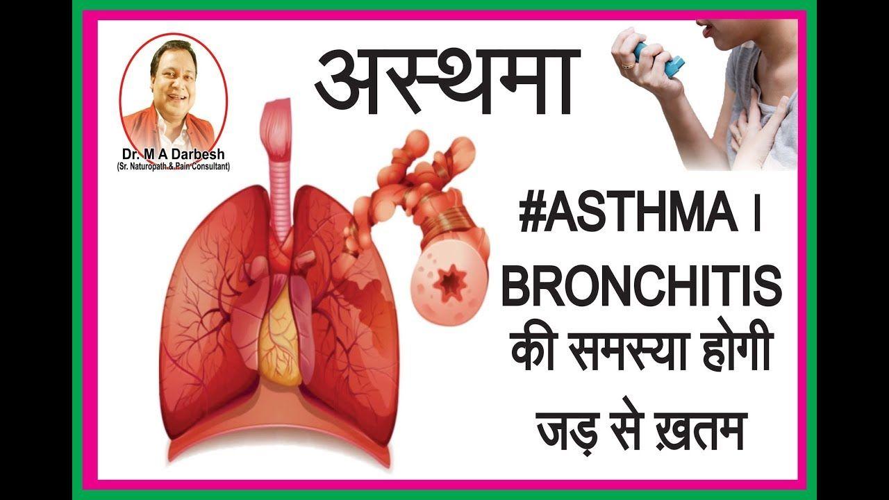 #ASTHMA । #BRONCHITIS की समस्या होगी जड़ से ख़तम ...