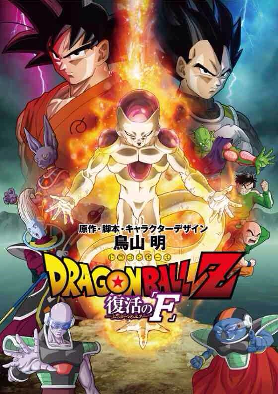 Dragon Ball Z Revival Of F Omggggg I Cant Waitttttt Anime