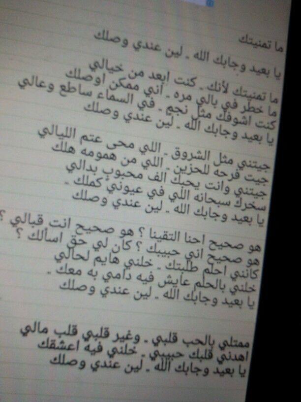 محمد عبده ماتمنيتك كلمات تركي الحان طارق محمد Bullet Journal Math Journal