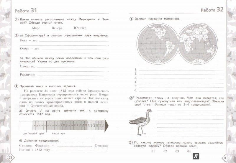 Зеленина хохлова русский язык 3 класс задача