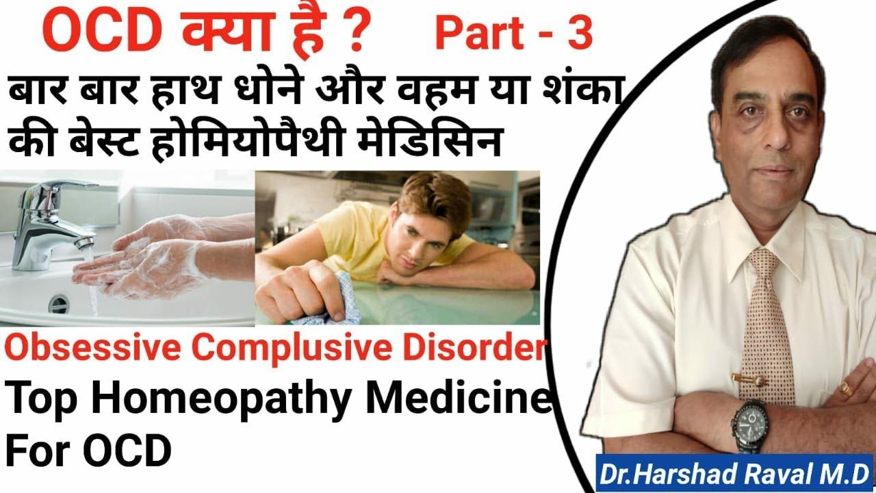 Dr Harshad Raval Md Homeopath Honorary Consultant Homeopathy
