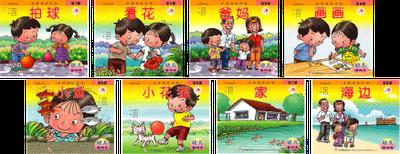 Mom Says Odonata Series Chinese Version Of Peter And Jane Kids Education Chinese Children