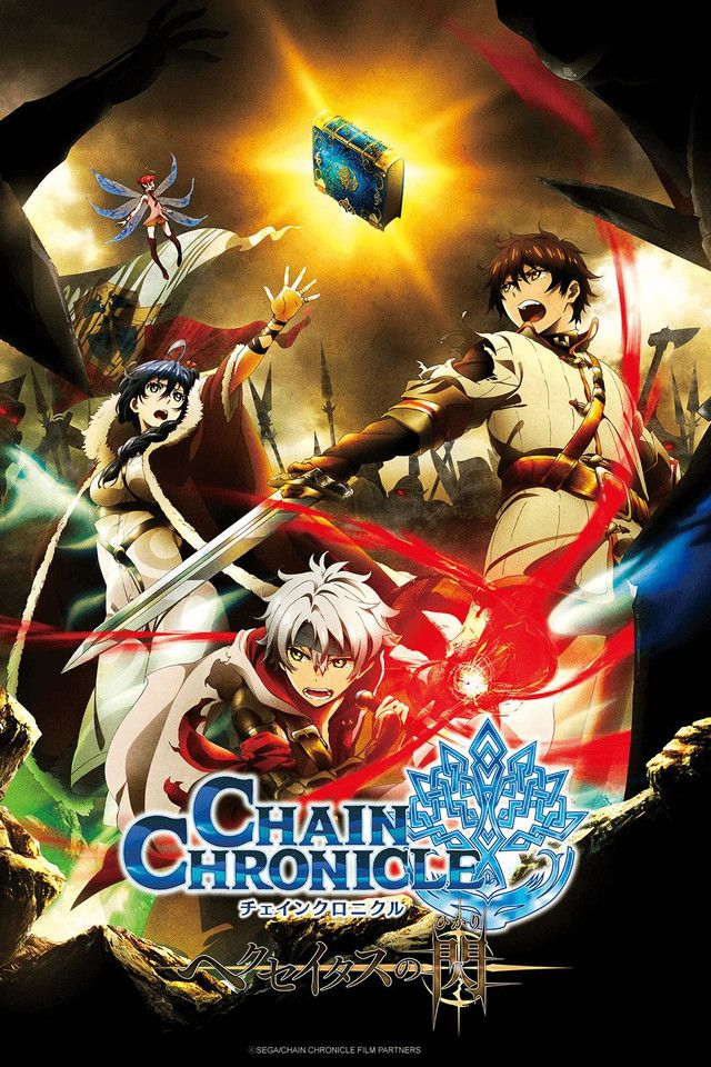 Crunchyroll Chain Chronicle The Light Of Haecceitas Full Episodes Streaming Online For Free Film Bintang Film Webtoon