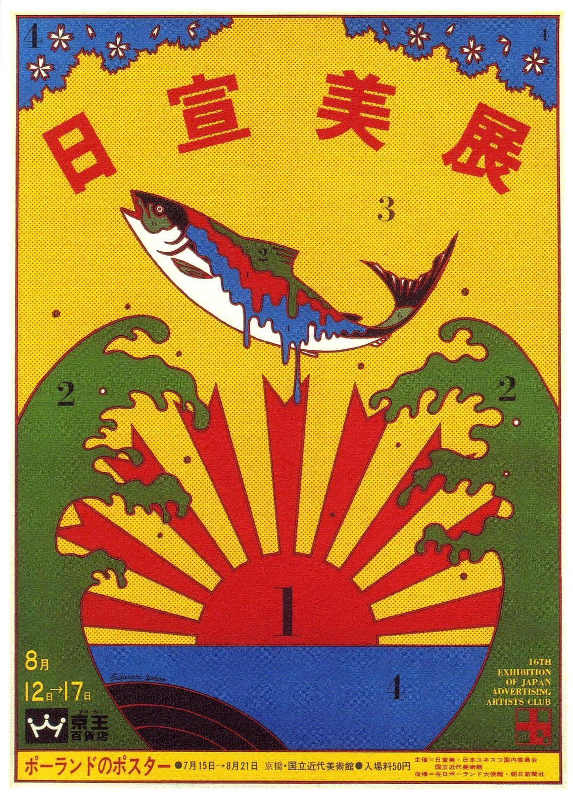 tadanori yokoo japanese poster design