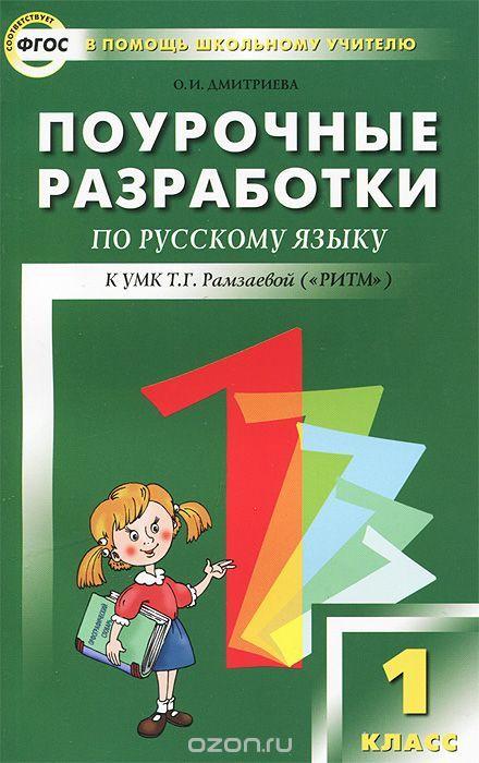 Бесплатное гдз для русского языка 2 класс т.г. рамзаева